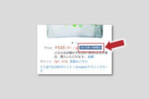 【Amazon】あわせ買い対象商品に予約商品をプラスして2000円以上にする方法