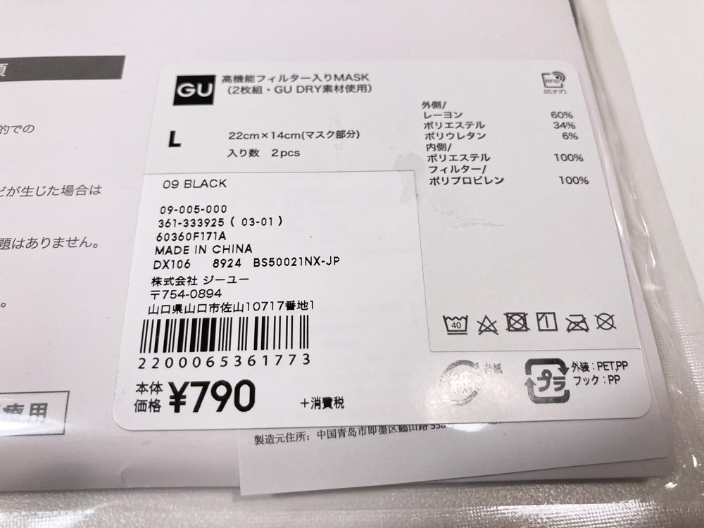 【マスク比較レビュー】GUの高機能フィルター入りマスク ブラックL サイズ寸法