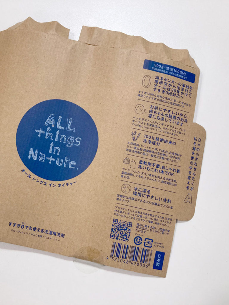 公式オンラインストアでパタゴニア(Patagonia)のグッピーフレンド・ウォッシング・バッグ(Guppyfriends Washing Bag)と万能洗剤「オールシングス・イン・ネイチャー」買ってみた