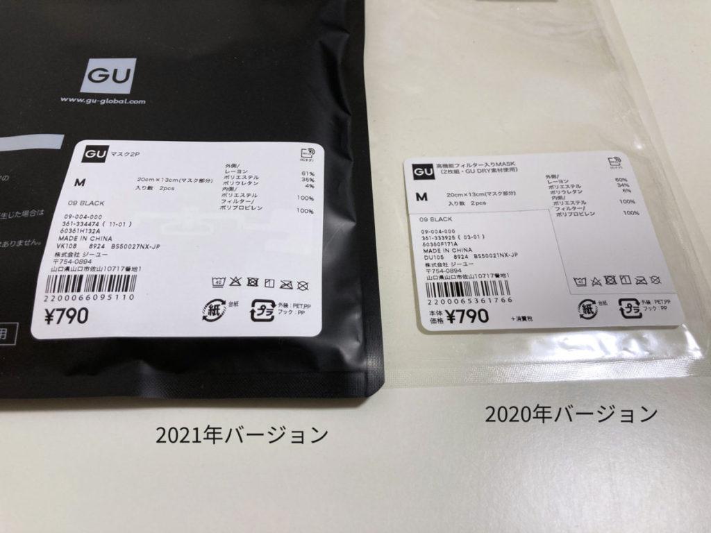 GUの『高機能フィルター入りMASK』2020年モデル(バージョン)と2021年モデル(バージョン)との比較  素材比較
