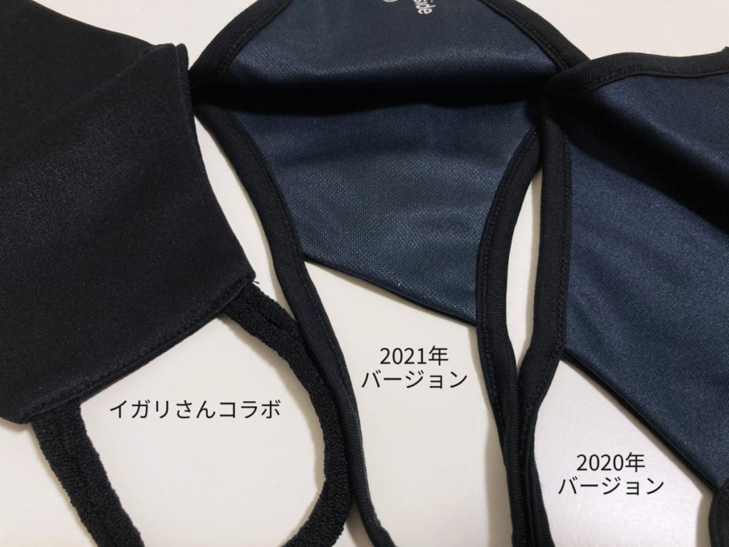 GUの『高機能フィルター入りMASK』2020年モデル(バージョン)と2021年モデル(バージョン)イガリシノブさんコラボマスク All Angels 540° ブラック ストラップつき 裏地素材比較