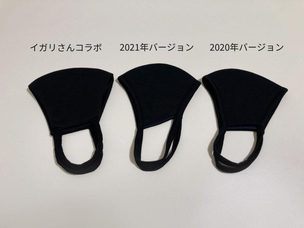 GUの『高機能フィルター入りMASK』2020年モデル(バージョン)と2021年モデル(バージョン)イガリシノブさんコラボマスク All Angels 540° ブラック ストラップつき シルエット比較