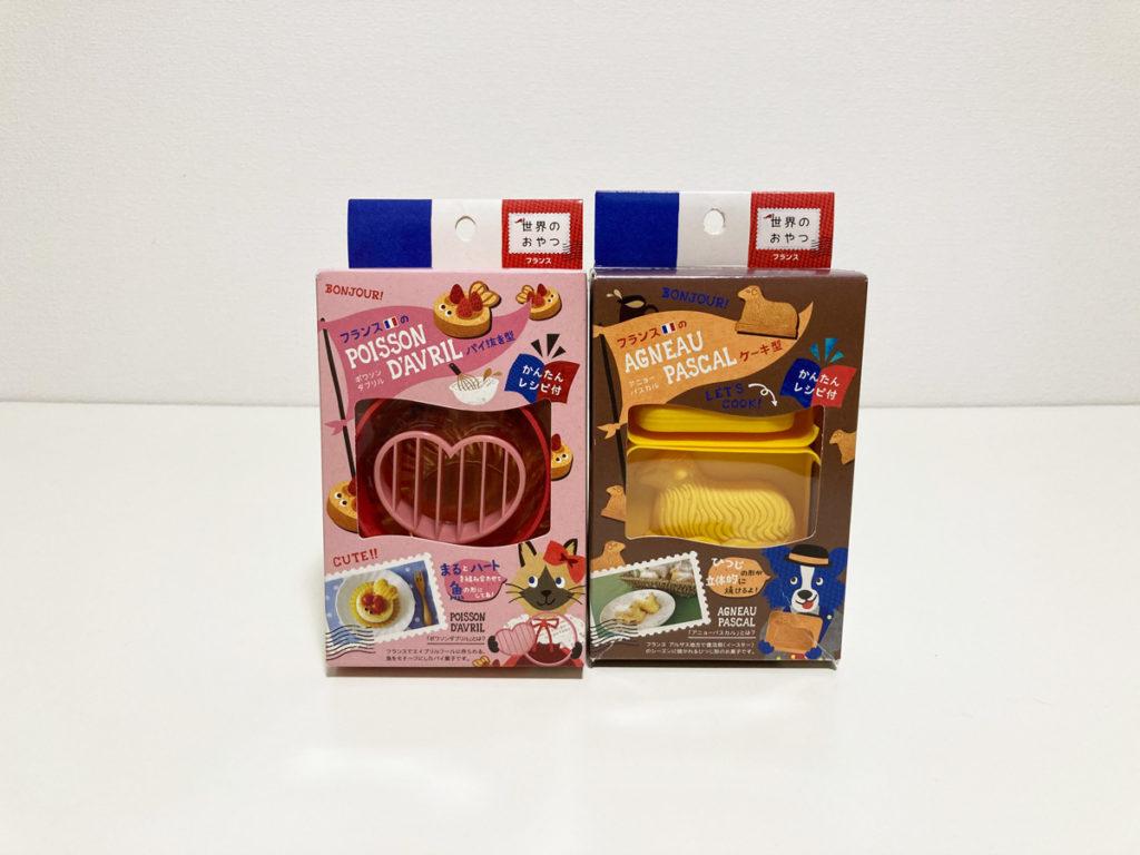 ダイソー購入品 製菓用品レシピ付き 世界のおやつ フランス「ポワソン・ダブリル」と「アニョー・パスカル」