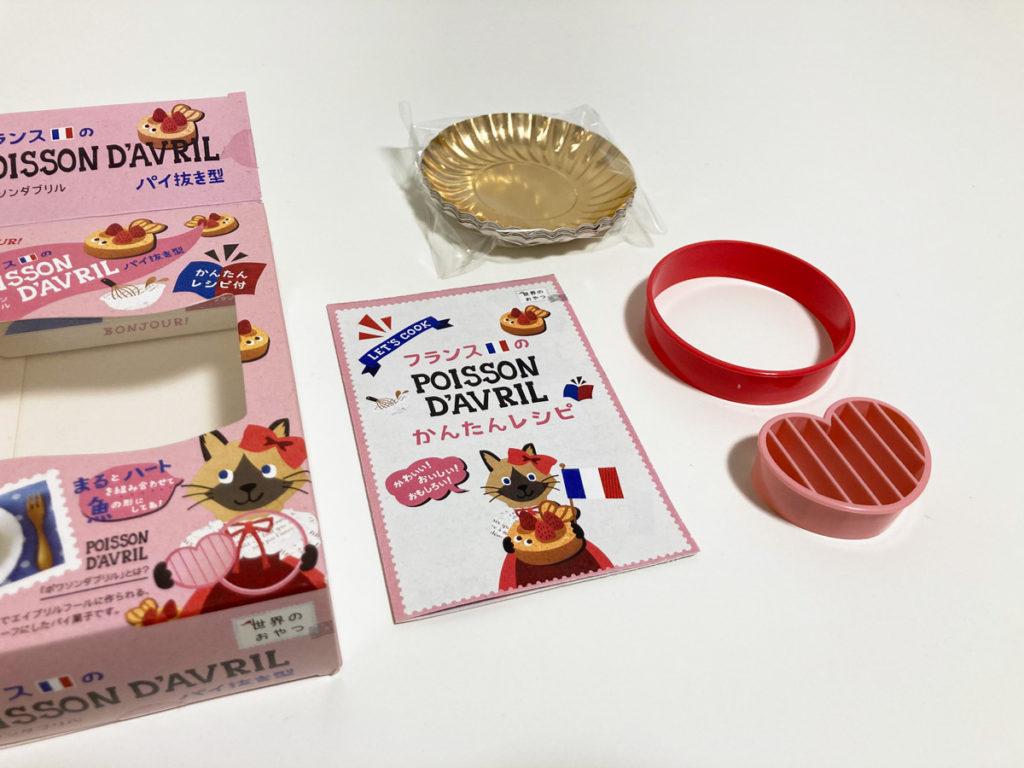 ダイソー購入品 製菓用品レシピ付き 世界のおやつ フランス「ポワソン・ダブリル」内容