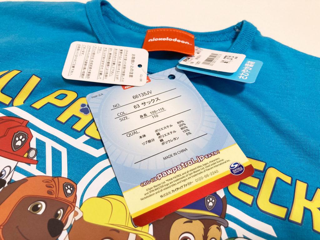 【西松屋購入品:子ども服】パウパトロールのプリントルームウェア(パジャマ・部屋着)2021年春夏半袖半ズボンセットアップ 品番タグ