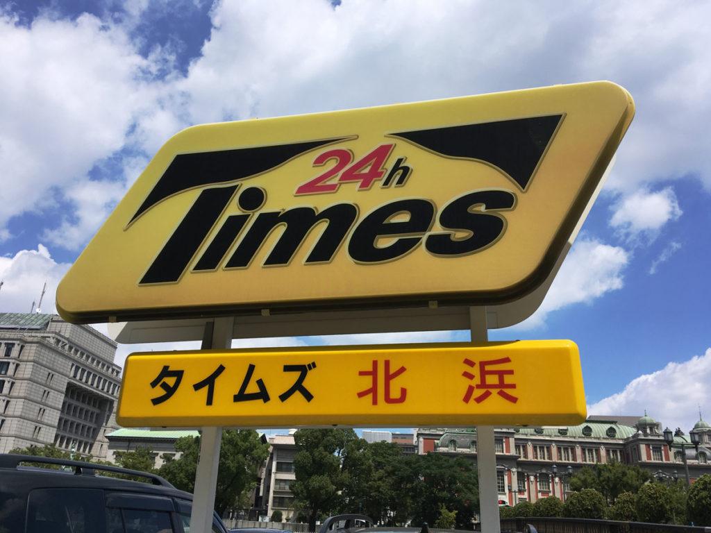 こども本の森 中之島 最寄り駐車場 タイムズTimes 北浜 看板