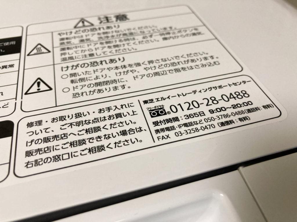 東芝 TOSHIBA 食器洗い乾燥機 DWS-22A  食洗機 E4エラーの対処法 東芝エルイートレーディングサポートセンター