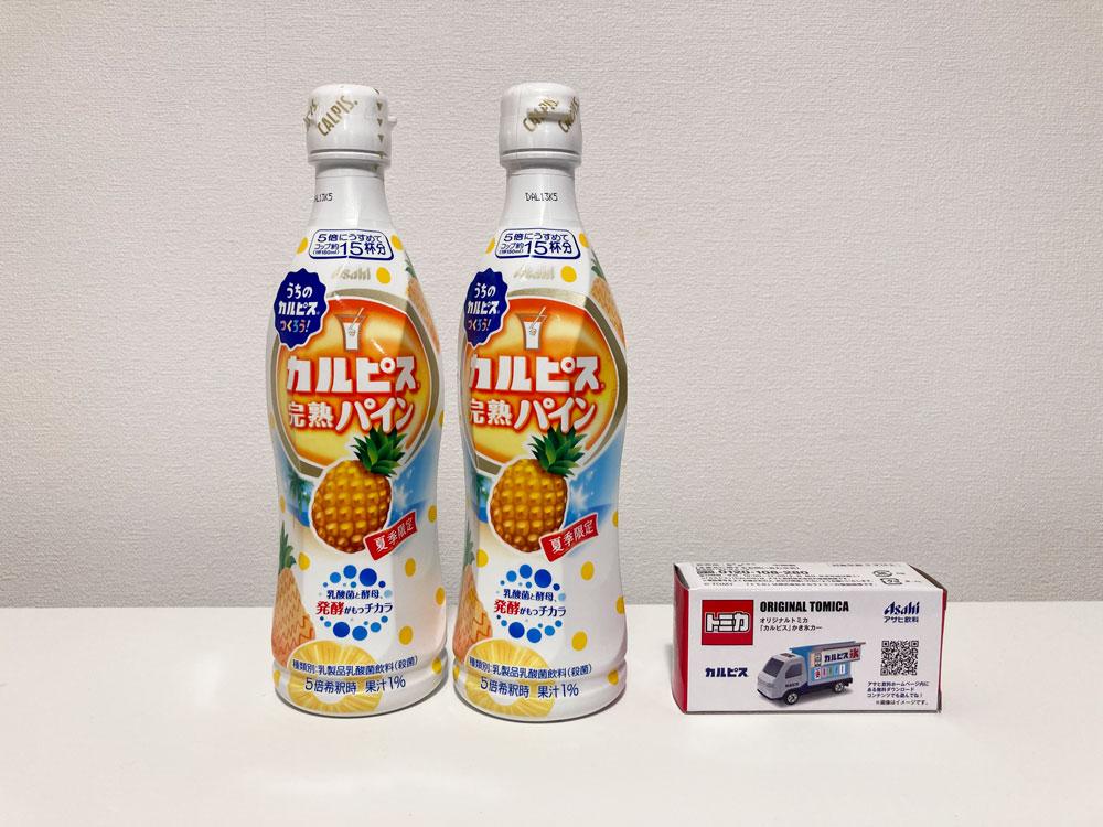 カルピス完熟パイン アサヒ飲料キャンペーン2021 限定おまけカルピストミカ オリジナルトミカ「カルピス」かき氷カー