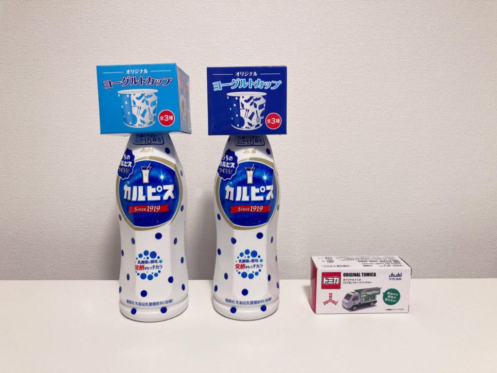 2021年アサヒ飲料キャンペーン第2弾 オリジナルトミカ「三ツ矢」フルーツパンチカー